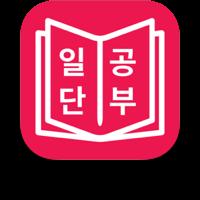ildangongbu logo